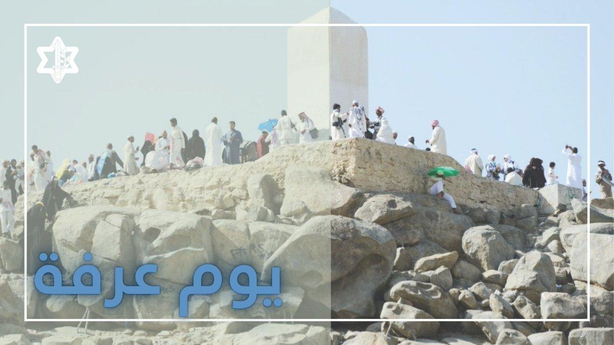 اليوم هو يوم عرفة، الحَجّ الأكبر لدى الأخوة المسلمين حيث تُغفَر فيه الذنوب