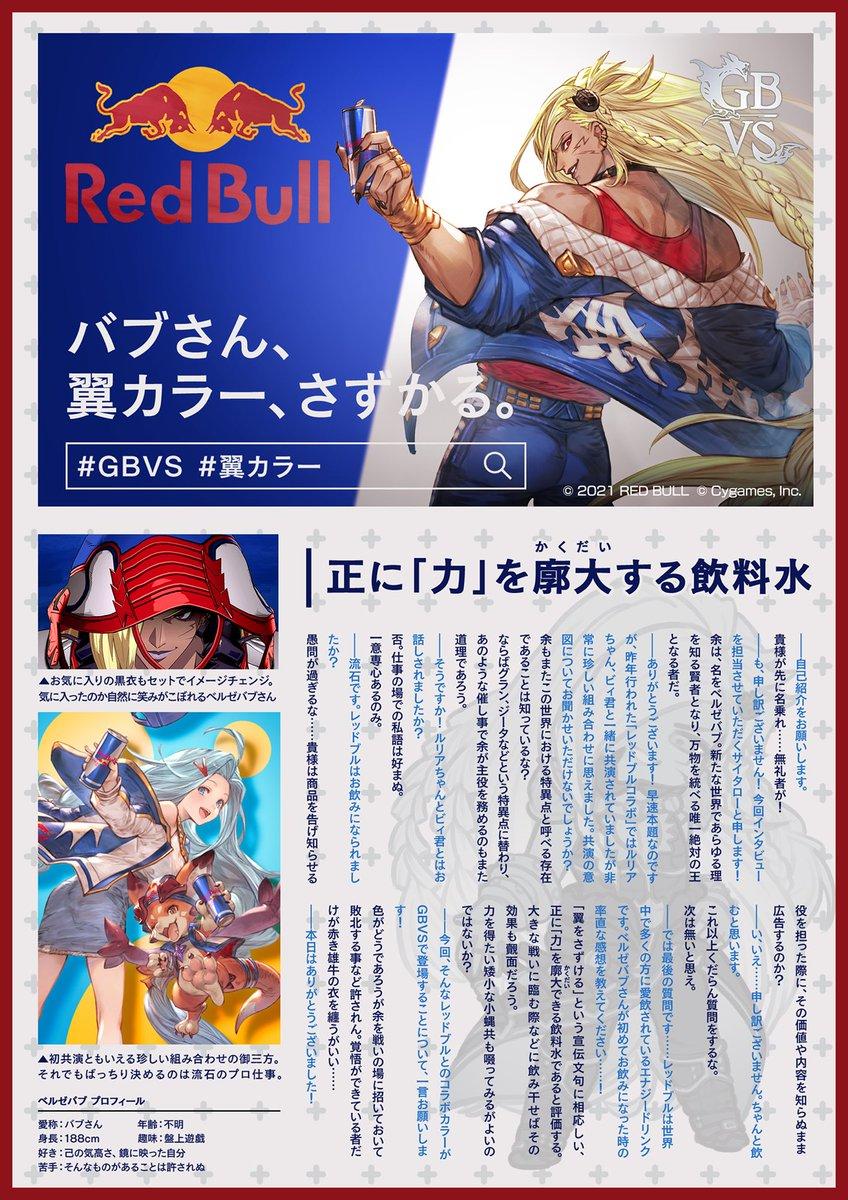 【特別企画】 バトルパスPART5の配信開始を記念して、Red Bullコラボカラーをさずかったベルゼバブに特別インタビューを敢行✨ 昨年のコラボ時の胸中が明かされる…⁉️ 全バブさんファン必読   #レッドブル  #GBVS #翼カラー