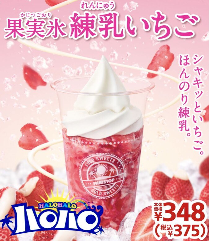 ミニストップから、「ハロハロ 果実氷 練乳いちご」が新発売!7月17日より‼