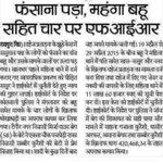 Image for the Tweet beginning: #PMModi  #YogiAdityanath  #498a #DowryFreeIndia