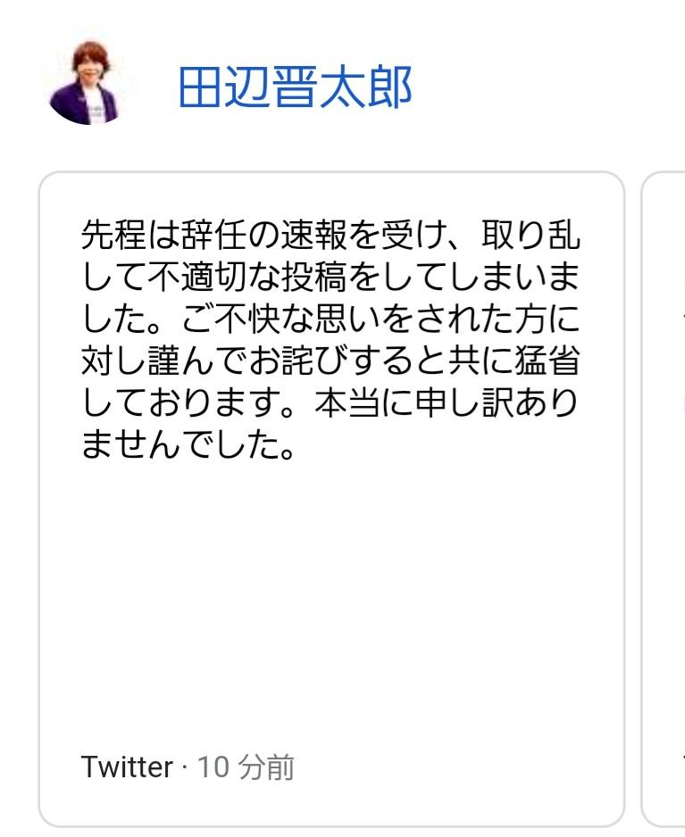 田辺晋太郎は小山田圭吾のいとこ!炎上ツイート削除はヤマサのため?
