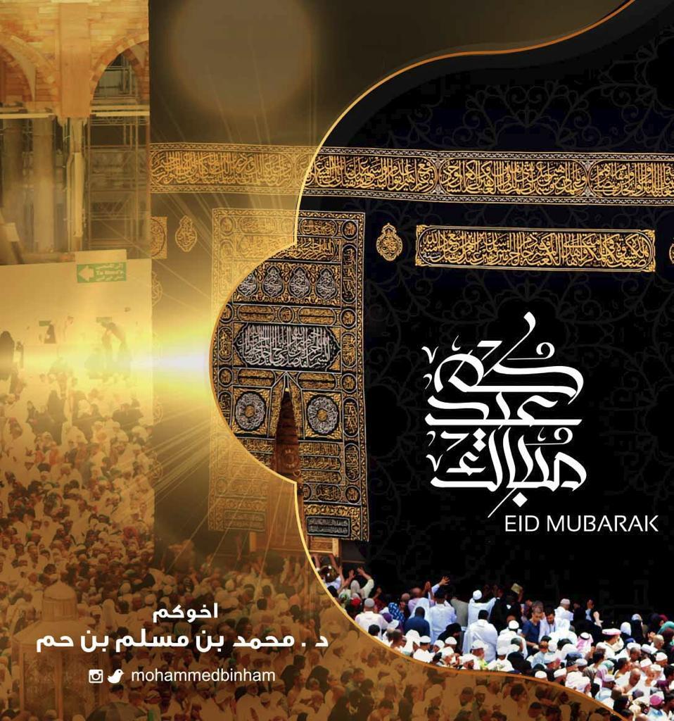 mohammedbinham photo