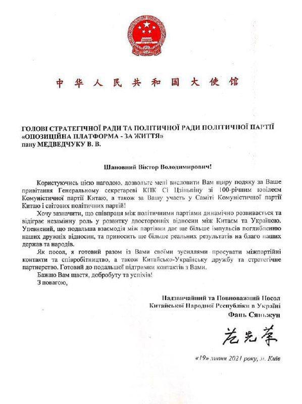 Попытки заигрывать с Китаем со стороны Зеленского вряд ли включали в себя подобные поздравления.