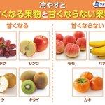 冷やすと「甘くなる果物」と「甘くならない果物」の違い!果糖とショ糖どちらが多いかの違いだった!