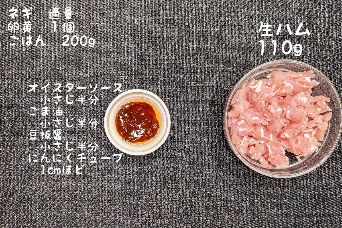 頬が落ちるほど美味しい!簡単に作れる生ハムユッケのたたき丼のレシピがこちら!