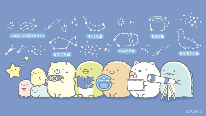 てんたいかんそく みんなが見つけた星座は? #星空さんぽ