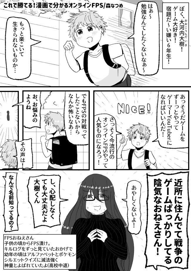 FPSで勝てない…  そんな悩みを持つ少年たちはFPSお姉さんにおまかせ!  【続き】 omocoro.jp/kiji/297390/