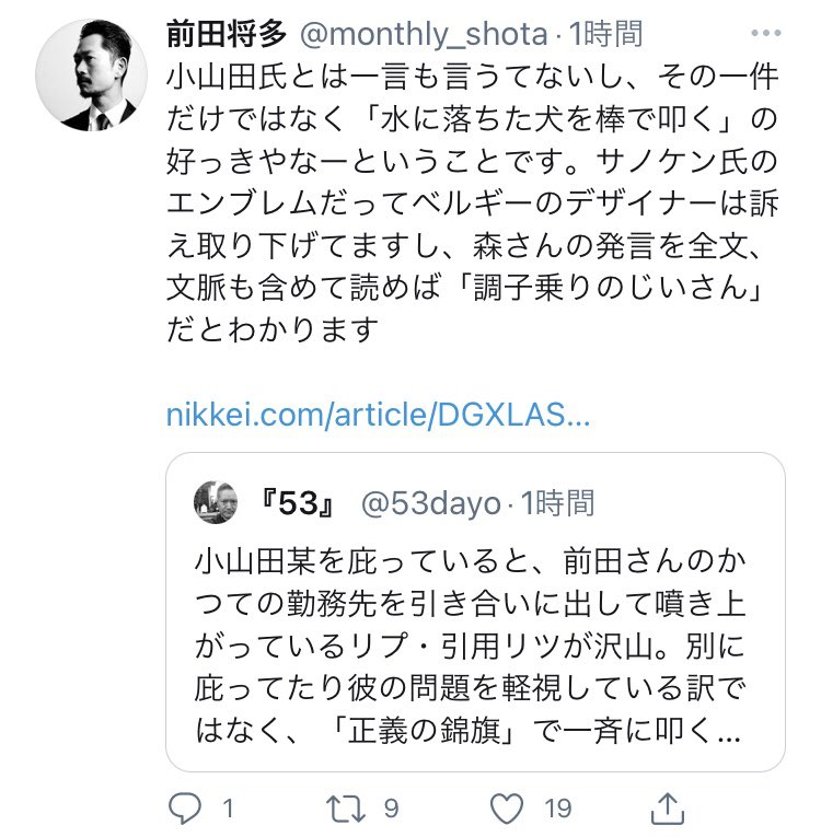 パソナ 国策 小山田抜擢 信念 燃料に関連した画像-06