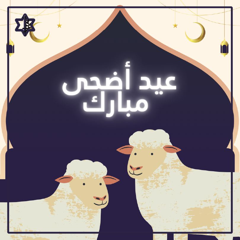 أفيخاي أدرعي يهنئ المسلمين بعيد الأضحى المبارك