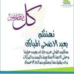 Image for the Tweet beginning: كل عام وقلُوبكم تنبض فرح