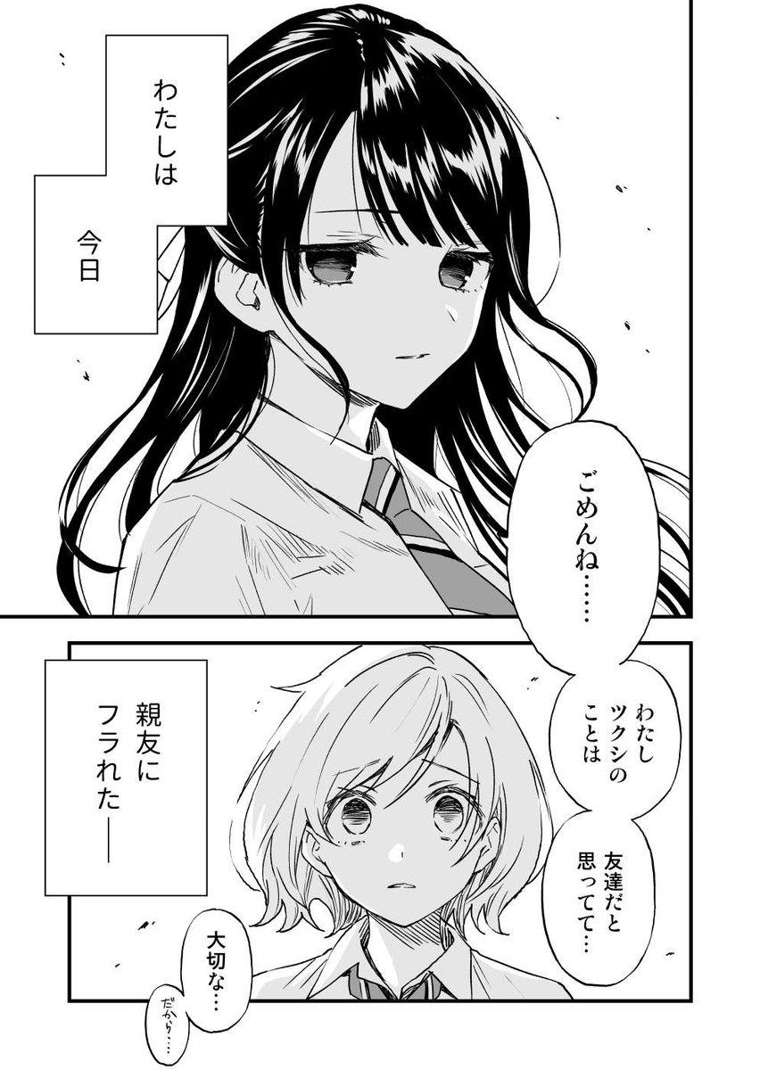 夢でフラれてはじまる百合漫画①