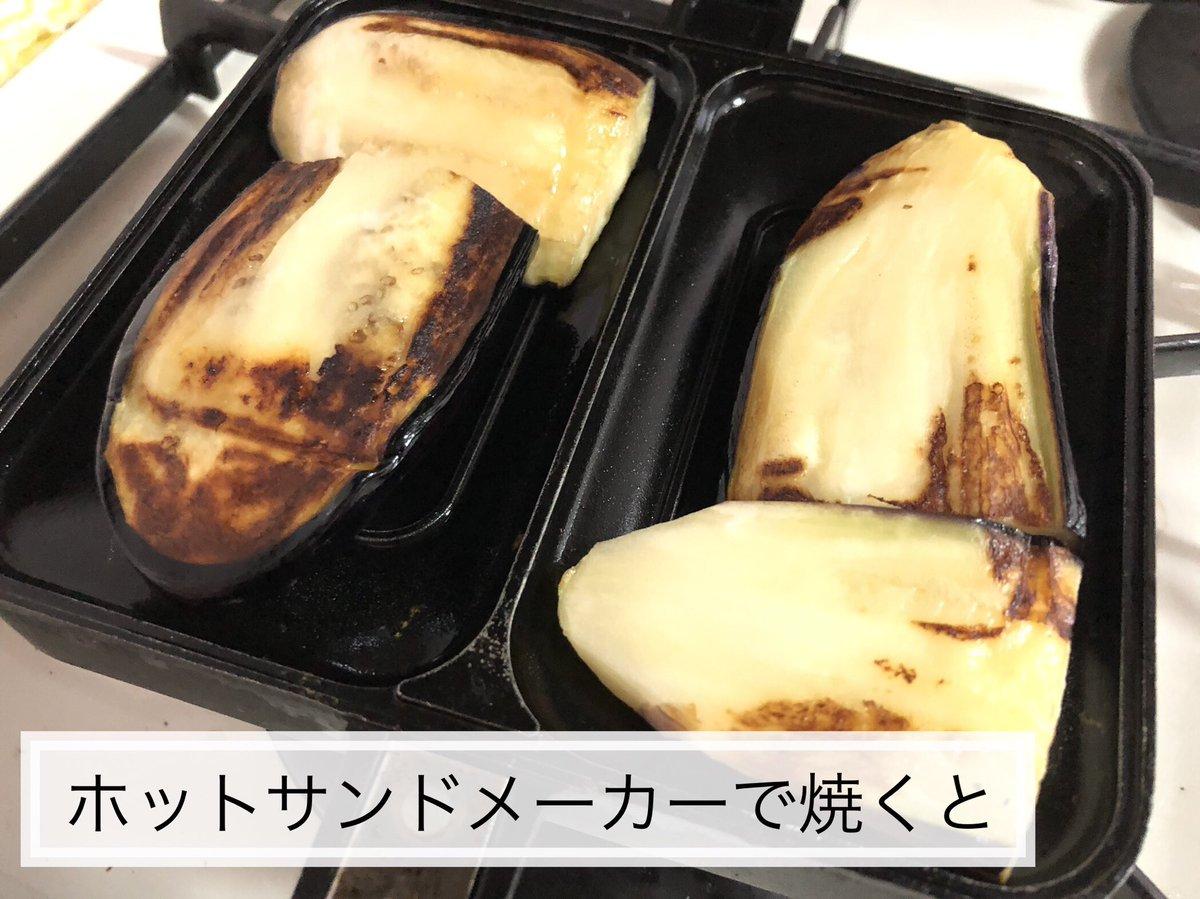ナス好きさん必見!あの調理器具でナスを焼くと、とろとろの焼きナスが作れちゃう?!