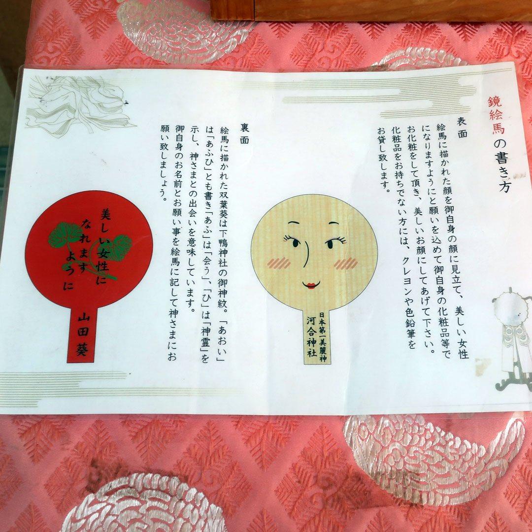 test ツイッターメディア - 河合神社では鏡絵馬が有名です。  顔が書かれた丸い絵馬に、自分の化粧品やクレヨンでお化粧するようです。 作業用のお化粧室が設けられていて、なかには盛りまくりの力作も展示されていました。 https://t.co/ppggRtpkuJ