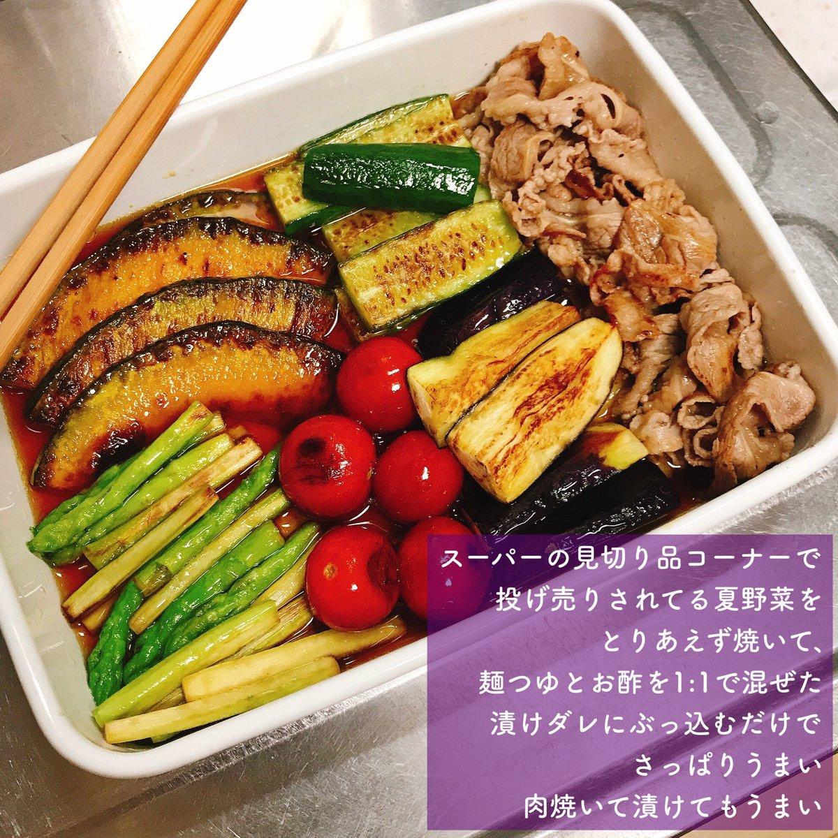 彩り豊かで美味しそう!夏野菜をさっぱりと食べられそうなレシピが話題に!
