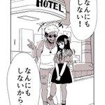 チャラ男が地雷系女子をホテルに連れ込む話!いい意味で期待を裏切る良作!