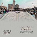 Image for the Tweet beginning: نهنئكم بحلول #عيد_الأضحى المبارك ،