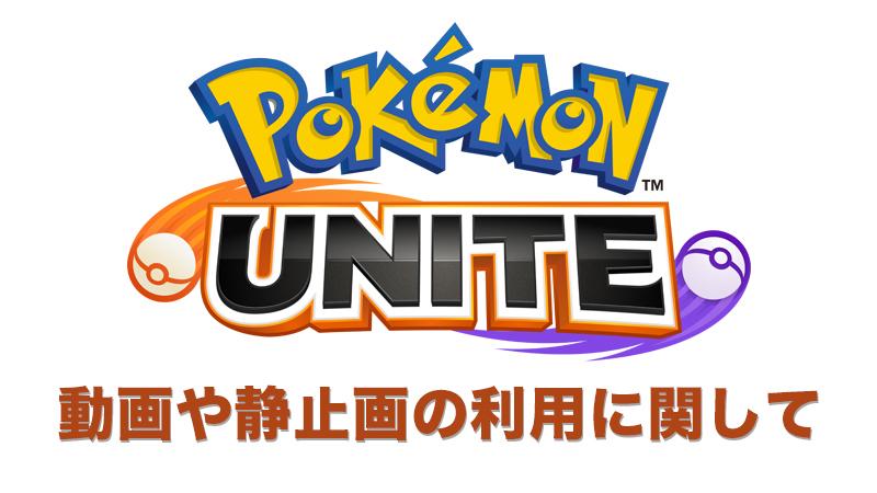 『Pokémon UNITE』の動画や静止画の利用に関するガイドラインを『Pokémon UNITE』公式サイトで発表しました。 本ガイドラインの制定によってお客様が『Pokémon UNITE』をより楽しんでいただけるようになることを願っております。 pokemonunite.jp/ja/news/13/ #ポケモンユナイト