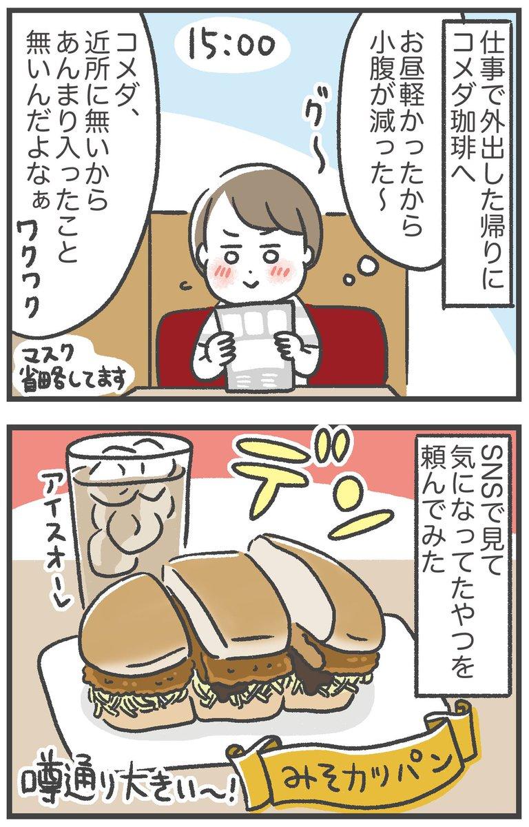 コメダ珈琲初心者の衝撃