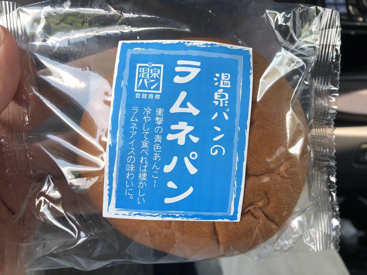 怪しいパンが売ってたので買った  うわぁ……
