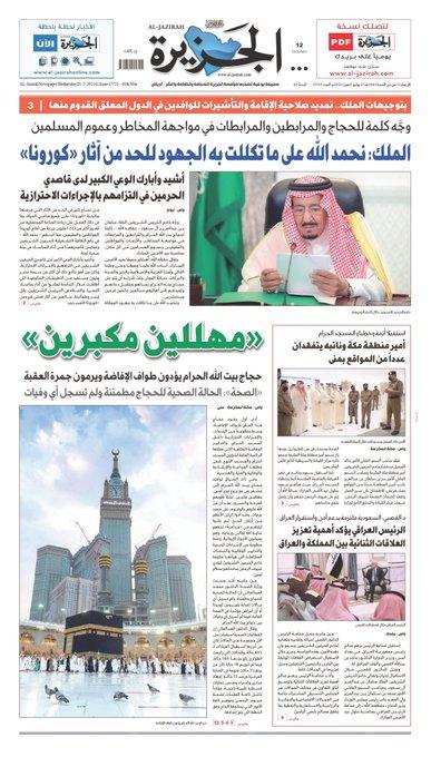أبرز عناوين الصحف السعودية الصادرة