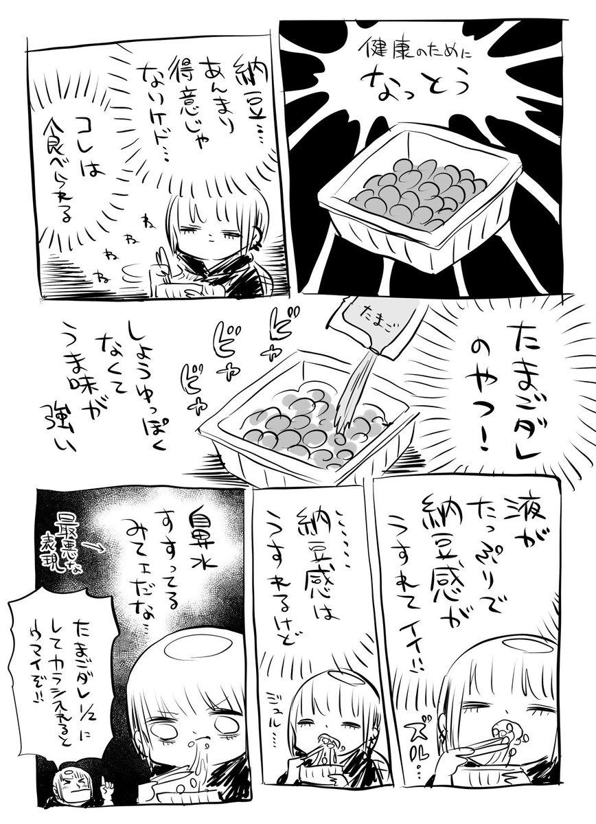 納豆が得意じゃないも比較的食べやすい「たまご醤油たれ」!