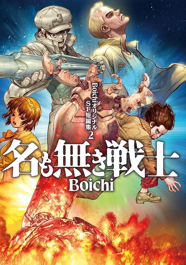 Dr. Stone Boichi new manga science fiction