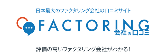 test ツイッターメディア - 日本最大級のファクタリングメディア「ファクタリング会社の口コミ」が「認定ファクター」に、新たに即日振込のAI... https://t.co/hVJSgM7cIL https://t.co/NIixuSaqe4