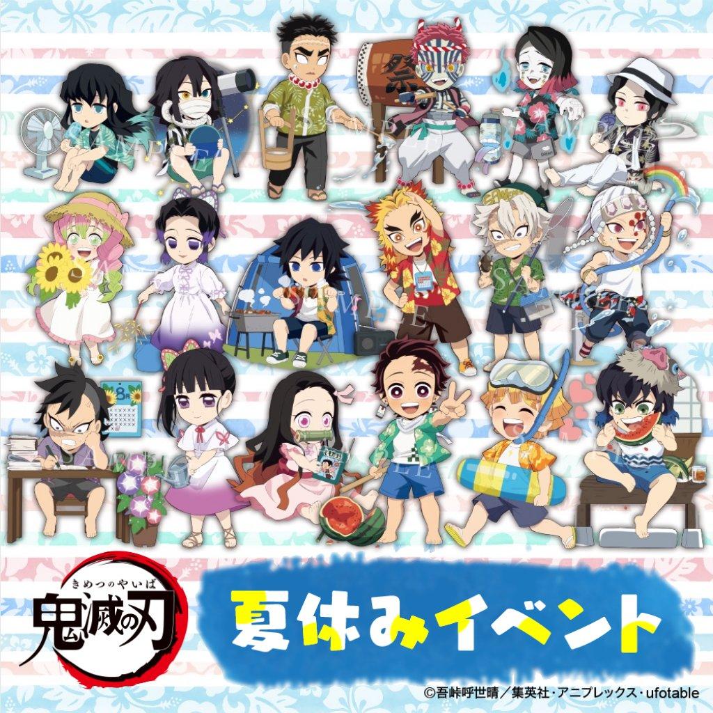 【鬼滅の刃 季節の描き下ろし「夏休み」イラスト解禁!】  キャラクターそれぞれの夏休みを楽しむイラストをお届けいたします!  こちらのイラストをテーマにしたカフェが7/27より開催。 7/29よりufotableWEBSHOPでもグッズの受注販売をいたします。  ufotable.co.jp/kimetsu/event/… #鬼滅の刃
