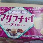 井村屋から新作アイスが登場!ローソン限定のマサラチャイアイスに注目!