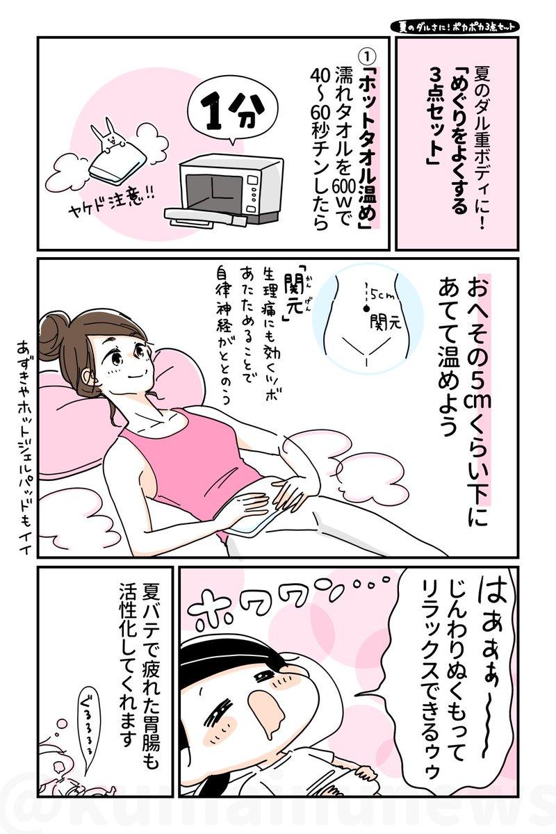 覚えておくと役立ちそう!エアコン疲れで体がだるく感じたときの対処法!