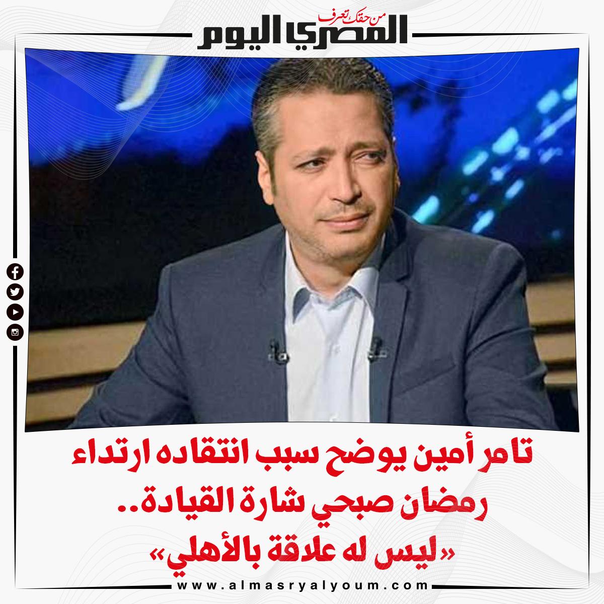 تامر أمين يوضح سبب انتقاده ارتداء رمضان صبحي شارة القيادة.. «ليس له علاقة بــ الأهلي»