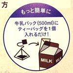 身も蓋もない最適解に好感がもてる。ルピシアのミルク出しの記事。