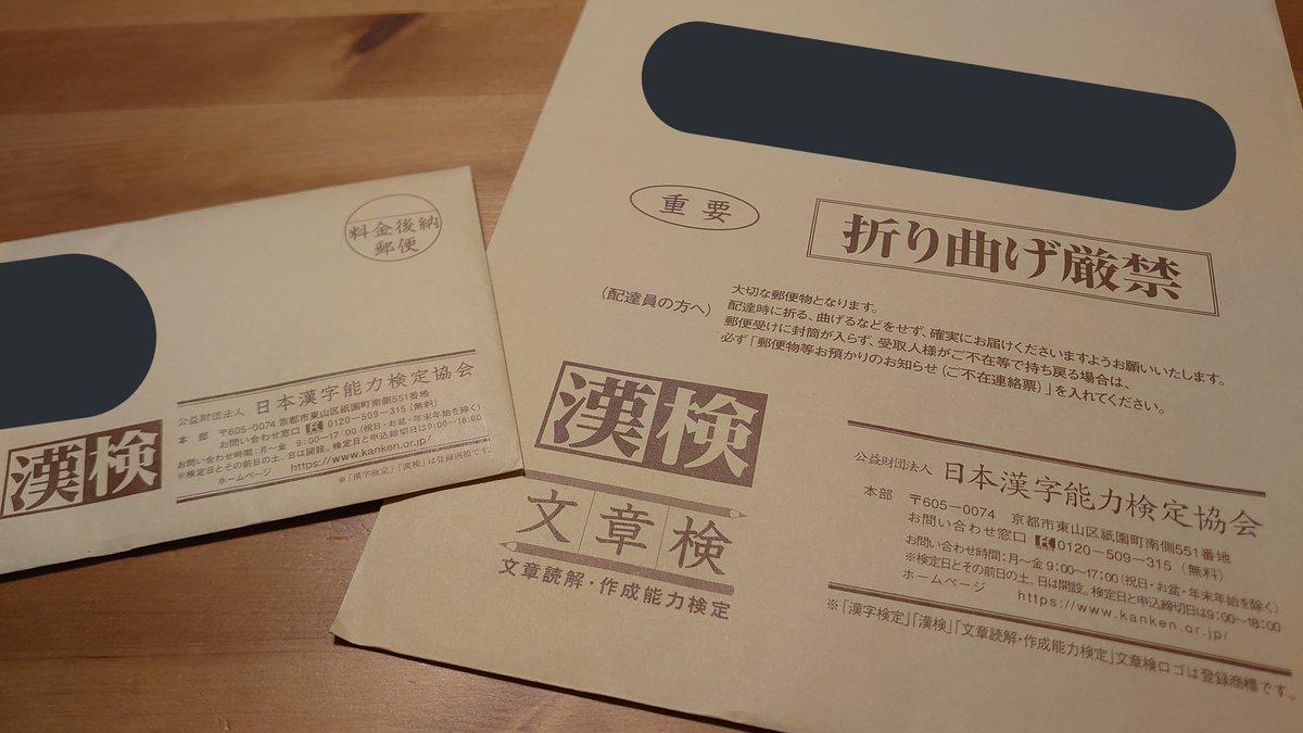夫婦で漢字検定を受けた結果、合否の通知が郵便物を見るだけで明らかに!