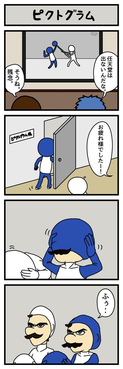 RT @xaqwsx: 【4コマ】ピクトグラム #Tokyo2020 https://t.co/34NQUo9YSi