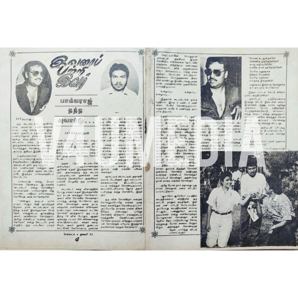 #RevisitingWithRiaz Day-21  #PesumPadam- January 1993  @ungalKBhagyaraj @brindasarathi @Atharvaamurali #HeeraRajagopal #Murali   #nostalgic #Nostalgia #gallery #memories #Flashback #Throwback #TBT #ThrowbackThursday   @V4umedia_ https://t.co/ClM0iPHgw7