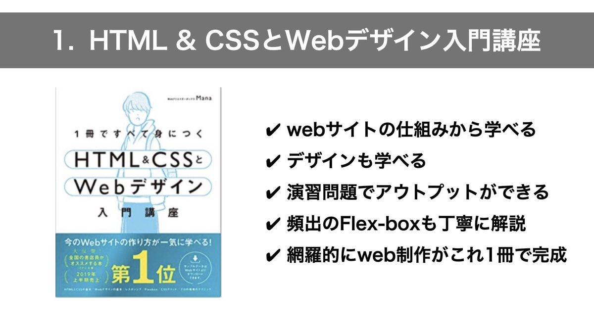 ・web制作の学習でおすすめ書籍  (1) HTML&CSSとwebデザイン (2) CSS設計完全ガイド (3) jQuery標準デザイン講座 (4) WordPressデザイン教科書  こちらブログでは勉強法も含め解説しています。  #駆け出しエンジニアと繋がりたい #プログラミング初心者