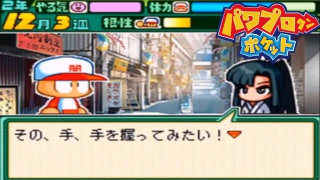 【パワポケ13】 二階堂真琴...