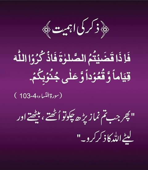 Kindly do #Zikar Khafi Qalbi daily in morning and evening for at least 10 minutes and also invite your #friends and #family members. #ALLAH #HolyProphet #ProphetMuhammad #HazratG #AwaisiaKamalia #DarulFaizan https://t.co/YFpjpHiTl0