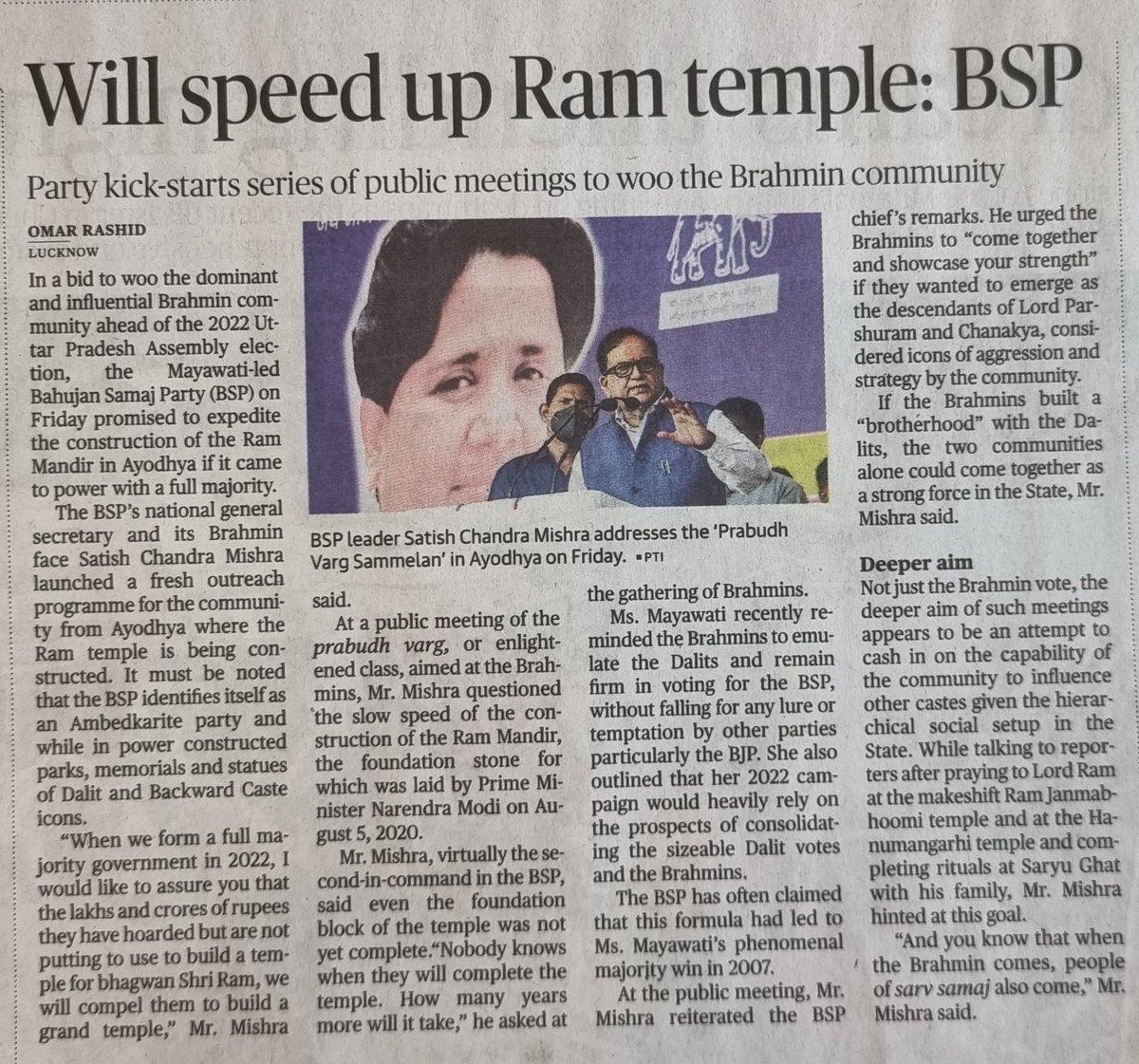 आंबेडकरवादी पार्टी का हाल देखिए . क्या से क्या हो गए देखते देखते ... सत्ता में आने का मौका मिला तो BJP और VHP से भी ज्यादा तेजी से अयोध्या में मंदिर बनवाएंगे BSP के मिश्रा जी . https://t.co/mHCu3axeeH