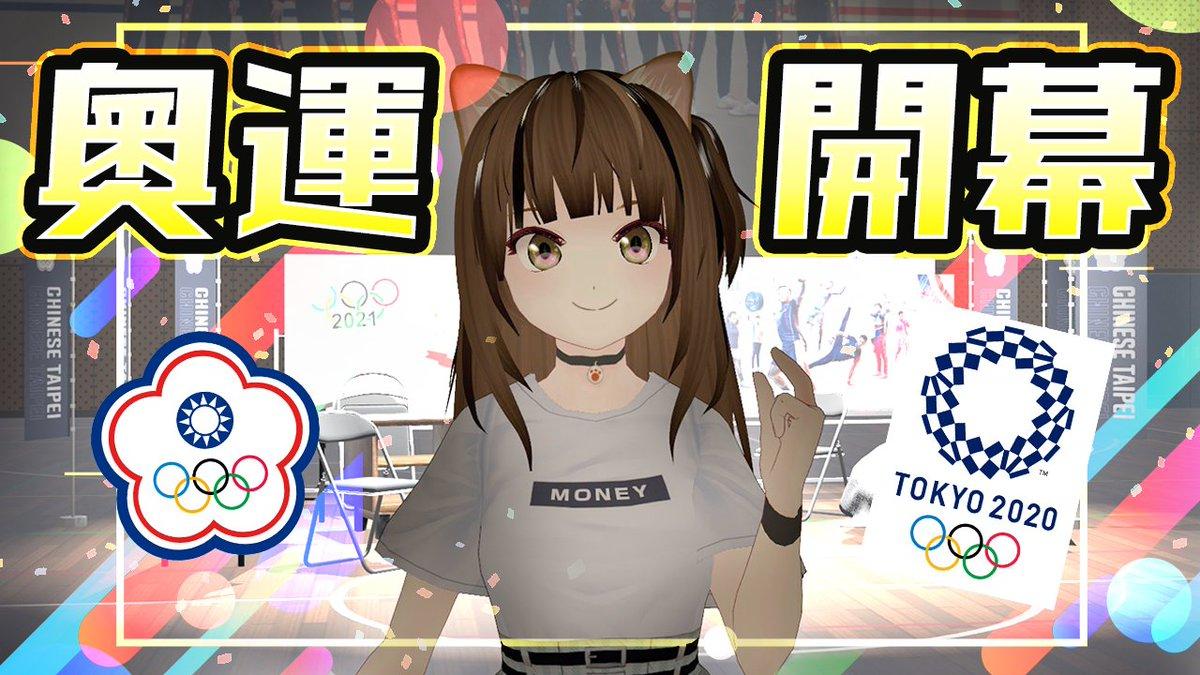 Fw: [開台] 21:30 Money 2021奧運雜談
