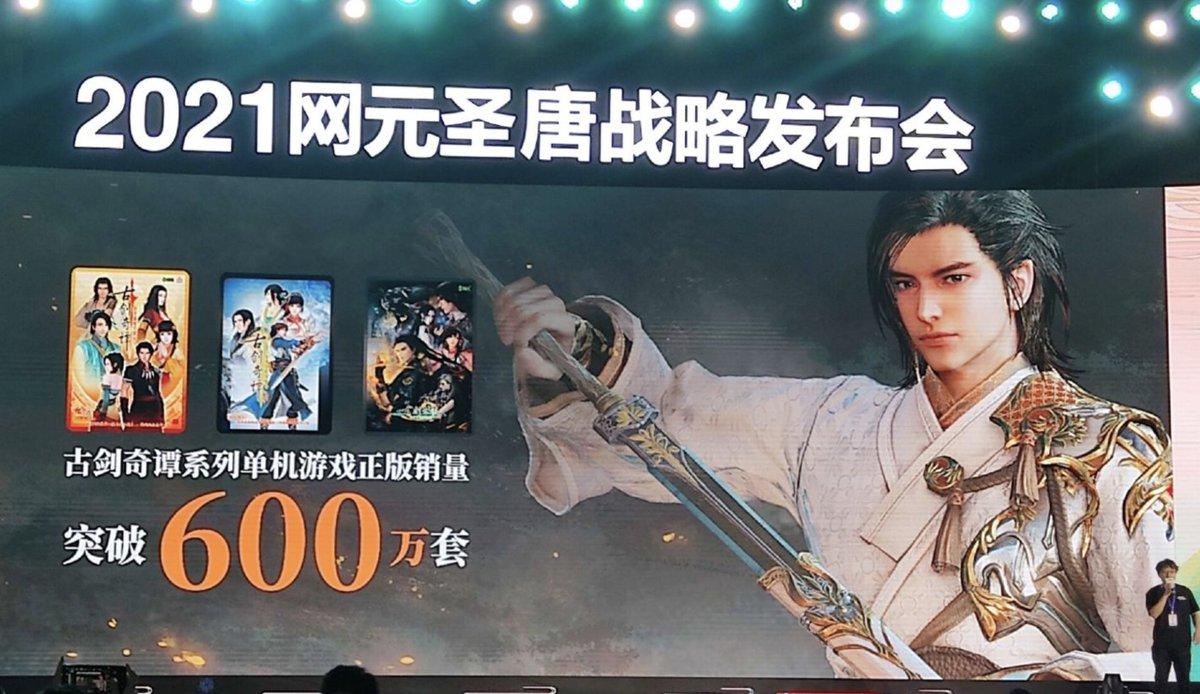 [新聞] 古劍奇譚系列銷售突破600萬套