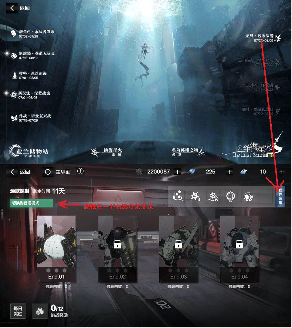 test ツイッターメディア - #战双帕弥什  #パニグレ  #punishinggrayraven   中国版イベント、遠歌深潜(とお か しん せん) の攻略法です  無双系の遊び方 w ちょっと爽快 https://t.co/454uBidHct