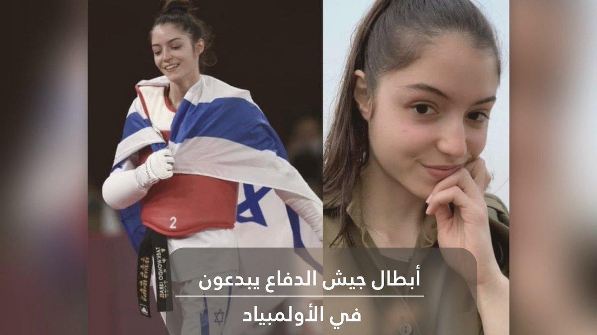 جنود جيش الدفاع ليسوا أبطالًا في الميدان وحسب بل في الأولمبياد