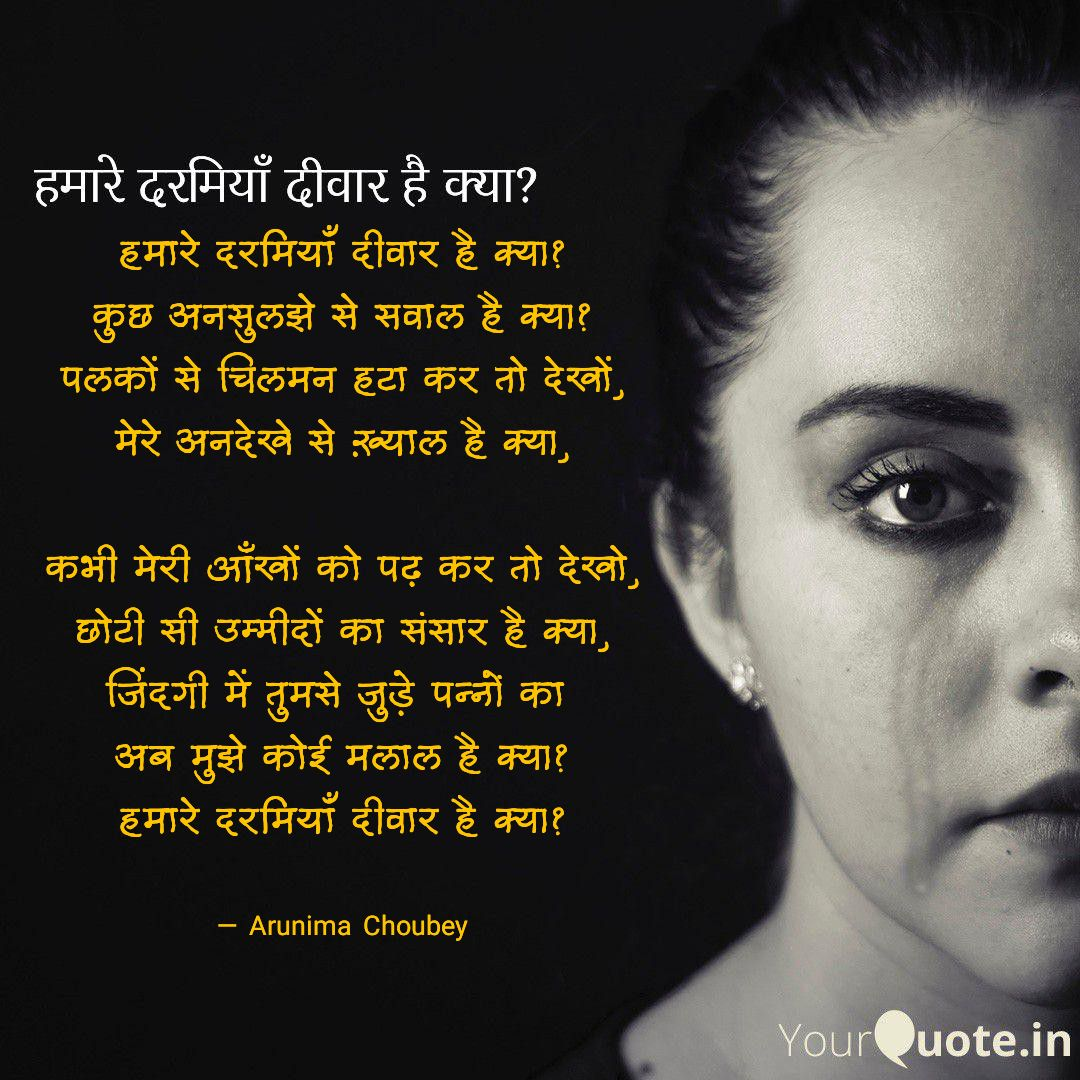 Please follow and support  #poetry #writer #shayari #shayri #quotes  #thoughts #poetrycommunity #writing #poem  #words #poet #wordsofwisdom  #poetrylovers  #stories #poems #author #loveforever #hindipoems #hindishayari #hindiquotes #gulzar #galib #jazbaat #dilse #kalam #shabd https://t.co/WkO4EqFUOc