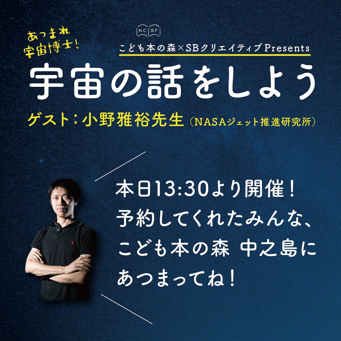 本日開催されるイベント前に、こども本の森 中之島や来てみたら、エントランスに小野さん@masahiro_ono の #宇宙の話をしよう がお出迎えしてくれてました🌌  #宇宙メルマガ