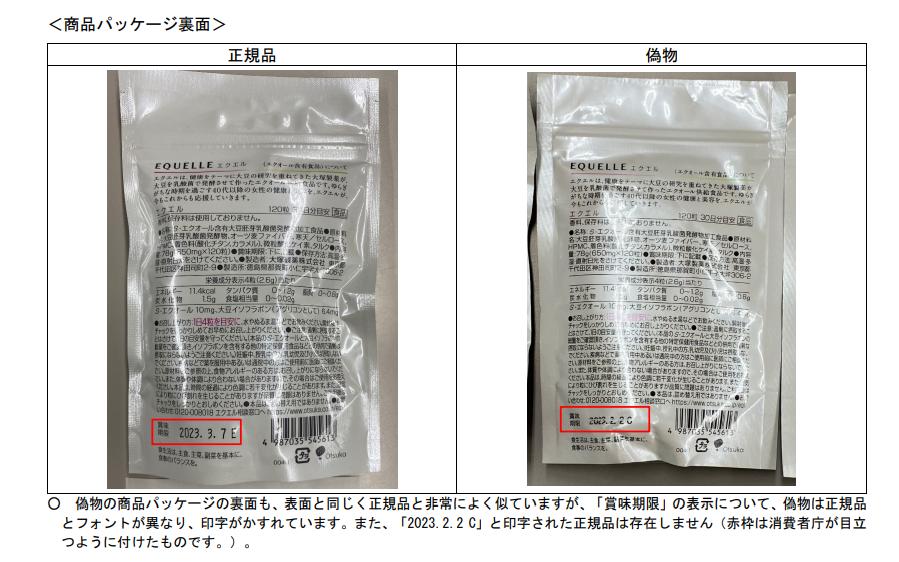 フリマサイトで複数出品?大塚製薬の健康食品の類似品が出品されているので注意!