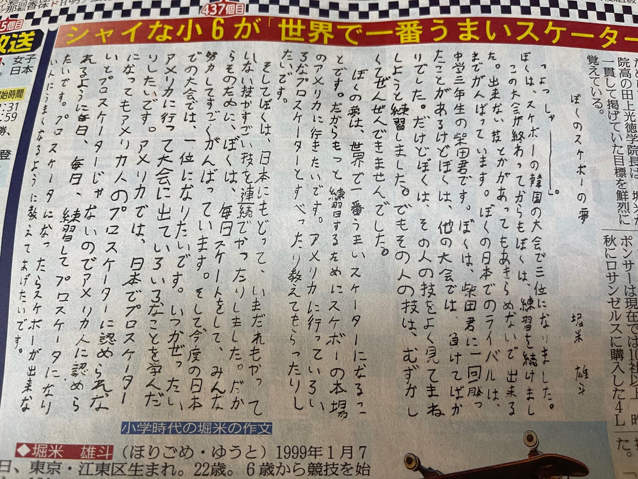 堀米雄斗の家の広さや間取りは?アメリカに200平米で練習場付き!