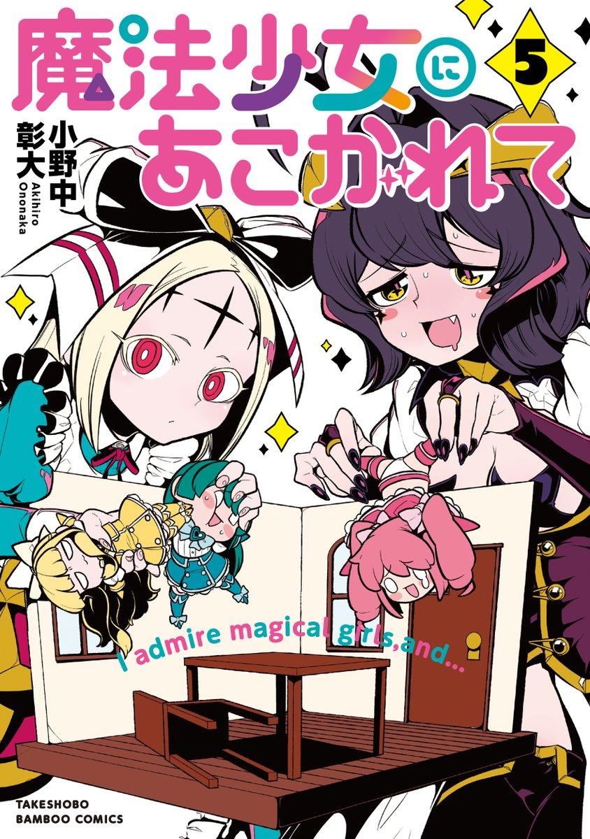 [百合] 夢想成為魔法少女 第5卷 本日發售!