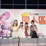 Image for the Tweet beginning: サイン会ありがとうございました!!!!お久しぶりのおしゃべりターム!!!!  #acghk2021