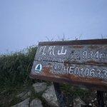 Image for the Tweet beginning: 香港で二番目に高い山⛰ 鳳凰[ほうおう]山に登った 美しい日の出を見た 珍しい雲海も見ました 934m雲の上の感じ 生きて嬉しい😆  #香港旅行 #鳳凰山 #香港景色 #香港アイドル #山登り